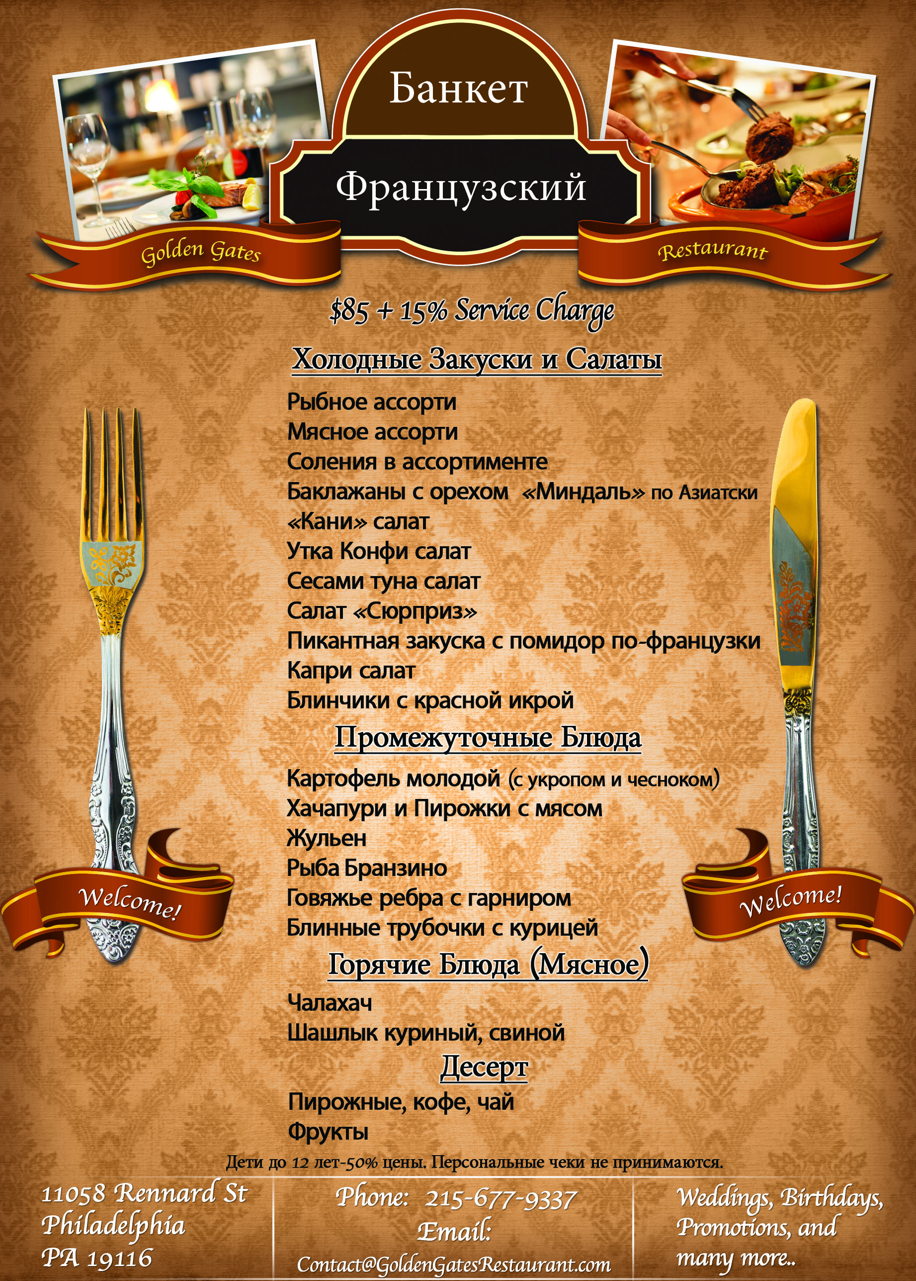 French Banquet (Russian) 2