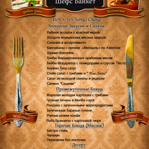 Cheff's Banquet 105 (new) Russian